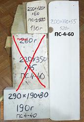 Нажмите на изображение для увеличения.  Название:P1120417 — копия.JPG Просмотров:5 Размер:121.4 Кб ID:317318
