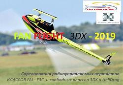 Нажмите на изображение для увеличения.  Название:Лого FAN FLIGHT_3DX - 2019.jpg Просмотров:61 Размер:319.3 Кб ID:308797