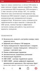 Нажмите на изображение для увеличения.  Название:Screenshot_2019-04-07-17-52-29-566_com.opera.mini.native.beta.png Просмотров:21 Размер:274.3 Кб ID:310533