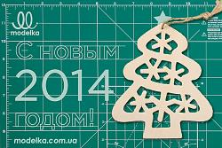 Нажмите на изображение для увеличения.  Название:2014elochka.jpg Просмотров:11729 Размер:177.1 Кб ID:166960